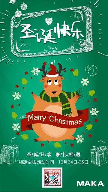简约风圣诞节促销宣传海报