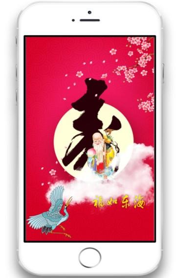 中国风古风中国红老人贺寿祝寿寿宴邀请