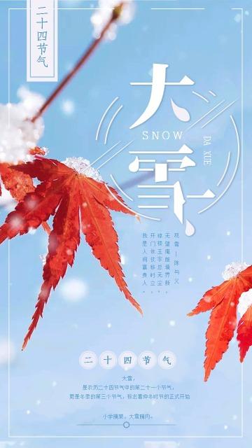 蓝色清新大雪节气日签手机海报