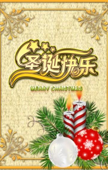 圣诞快乐 圣诞节 圣诞贺卡 圣诞节贺卡