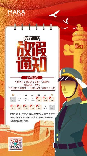 中国红党建风企业/公司中秋国庆放假通知宣传海报