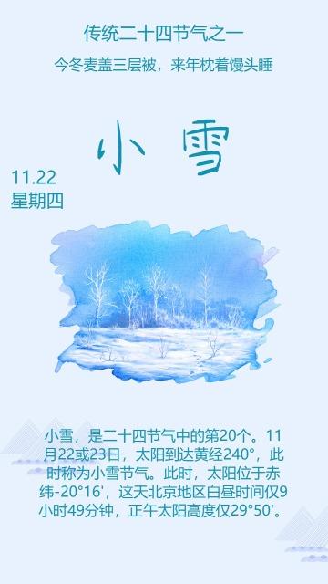 清新时尚小雪传统节气