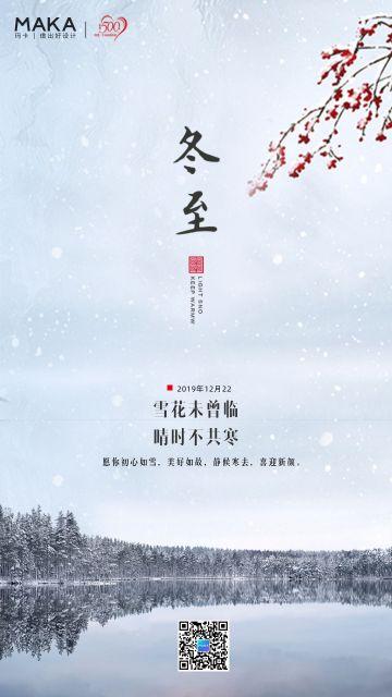 极简创意冬天梅花雪景冬至节气日签心情语录早安二十四节气宣传海报