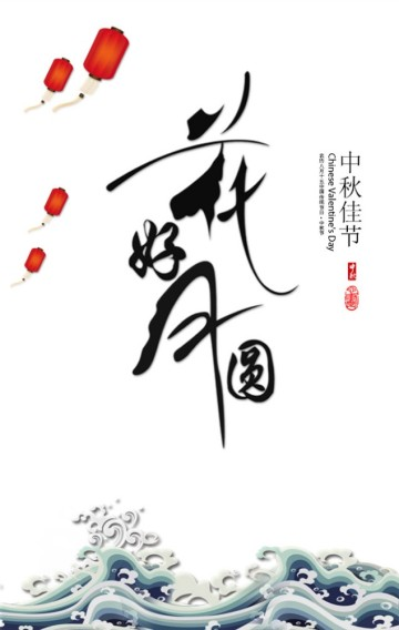 中秋节节日贺卡