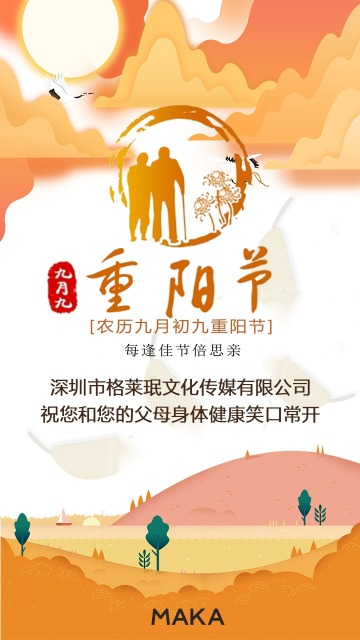 重阳节祝福海报/敬老爱老宣传海报