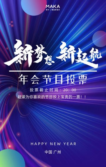 紫色炫酷年会节目投票翻页H5