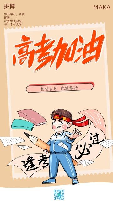 简约卡通插画高考加油考试海报