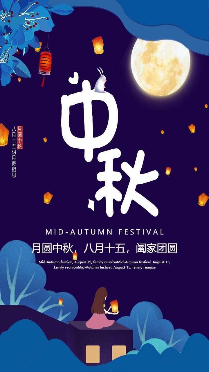 简约大气蓝色八月十五中秋节公司祝福贺卡 个人节日祝福贺卡