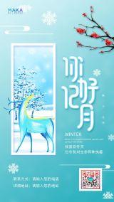 蓝色中国风卡通蓝色12月你好月初问候海报