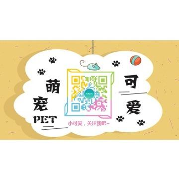 卡通可爱宠物猫狗微信公众号二维码