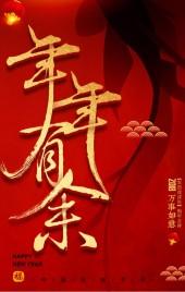 大气中国风企业春节贺卡/新年祝福/春节祝福
