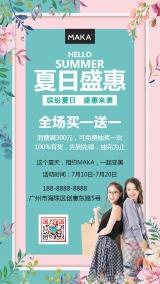 绿色清新文艺店铺夏日促销宣传海报