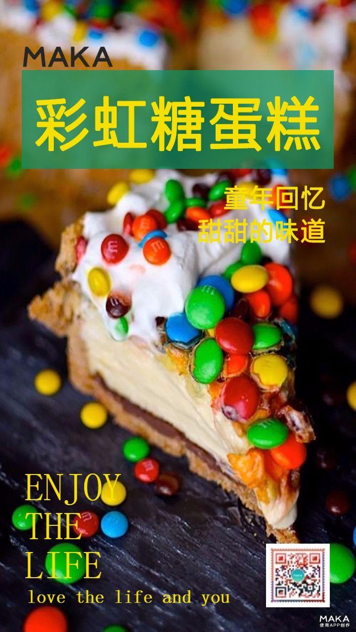 彩虹糖蛋糕