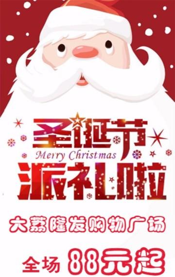圣诞节商场店铺活动促销广告海报