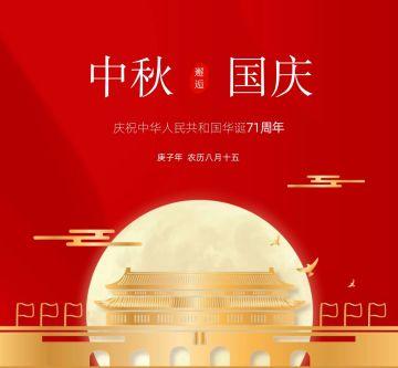 红色简约大气国庆节华诞71周年朋友圈封面