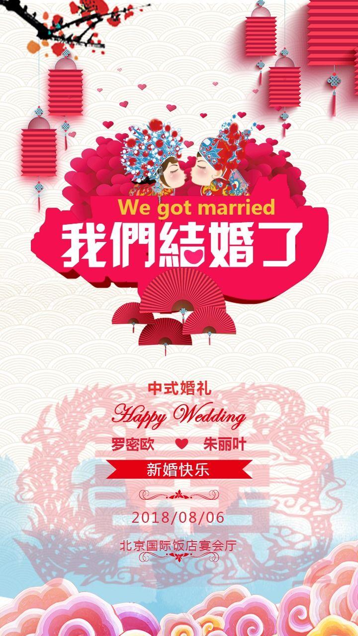 婚礼邀请函红色中国风迎宾海报