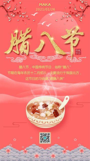 粉红色手绘腊八节传统习俗节日宣传手机海报