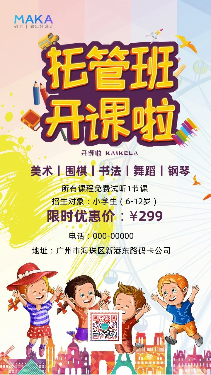 白色卡通风春季招生系列幼儿托管教育行业招生促销宣传海报