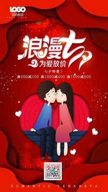 剪纸风浪漫七夕情人节宣传海报