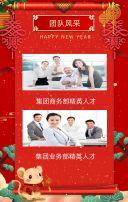 高端中国红2020鼠年元旦快乐祝福贺卡放假通知企业宣传新年快乐H5