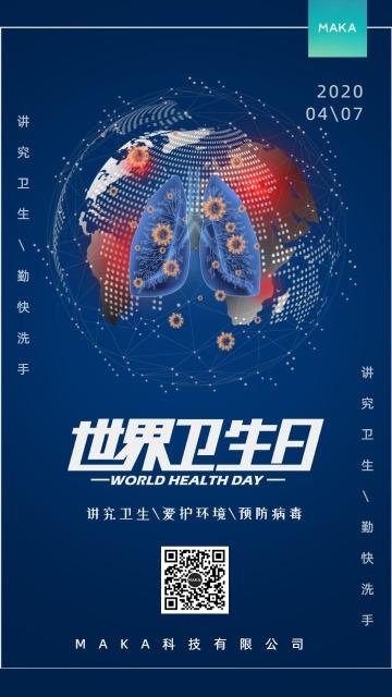 蓝色简约世界卫生日宣传手机海报模板