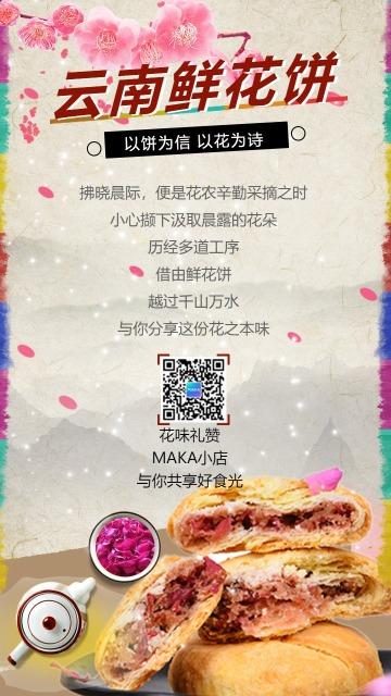 唯美复古餐饮小吃云南鲜花饼活动宣传促销海报