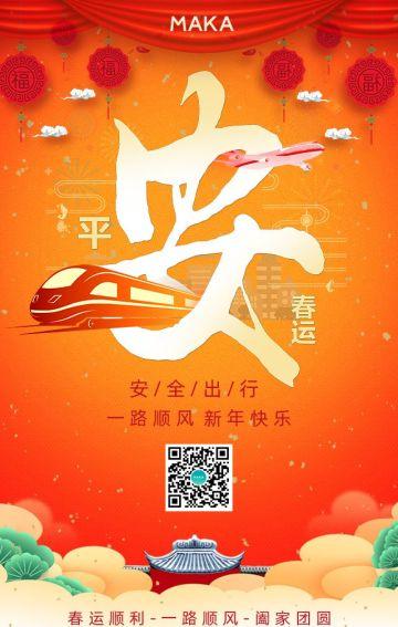 红色中国风喜庆春运宣传H5