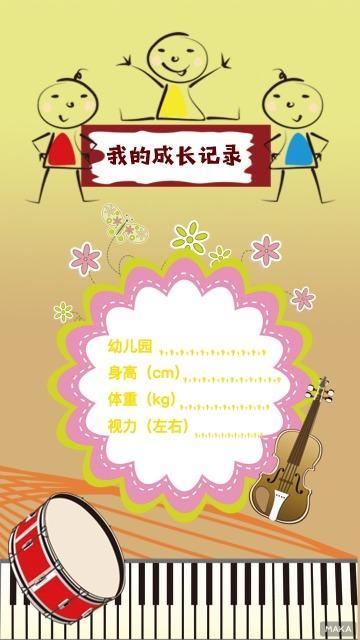橙黄色渐变乐器音乐风格婴幼儿少儿成长记录表