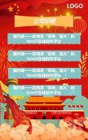 国庆放假通知 欢度国庆 国庆佳节 通知/中秋/国庆促销/中秋促销/双节促销/