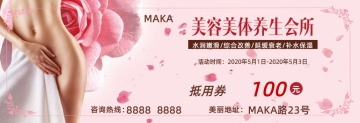 粉色唯美美容美体体验券