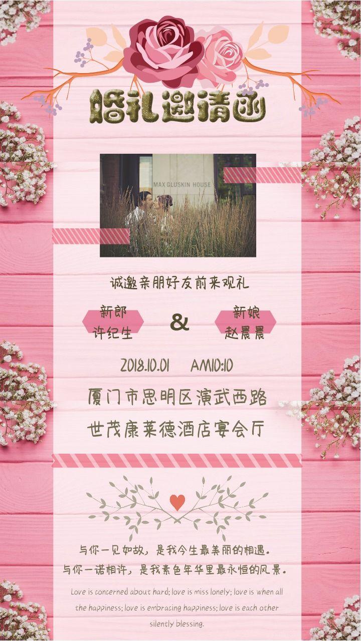 粉红唯美婚礼邀请函海报模板