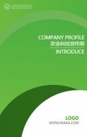 """高端清新绿色新农业公司企业宣传简介招商加盟产品IT""""简洁易用"""""""