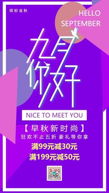 紫色简约大气店铺九月促销活动 店铺秋季促销活动宣传海报