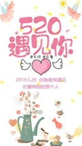 白色清新文艺个人520表白日祝福贺卡宣传视频
