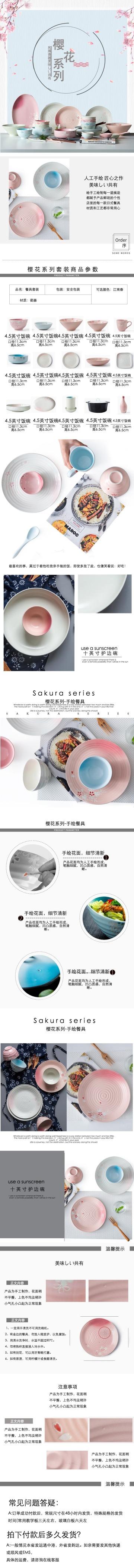 清新简约时尚浪漫餐具电商详情图