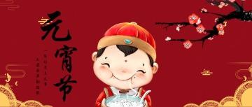 卡通手绘文艺清新红色元宵节祝福宣传推广微信公众号封面--头条