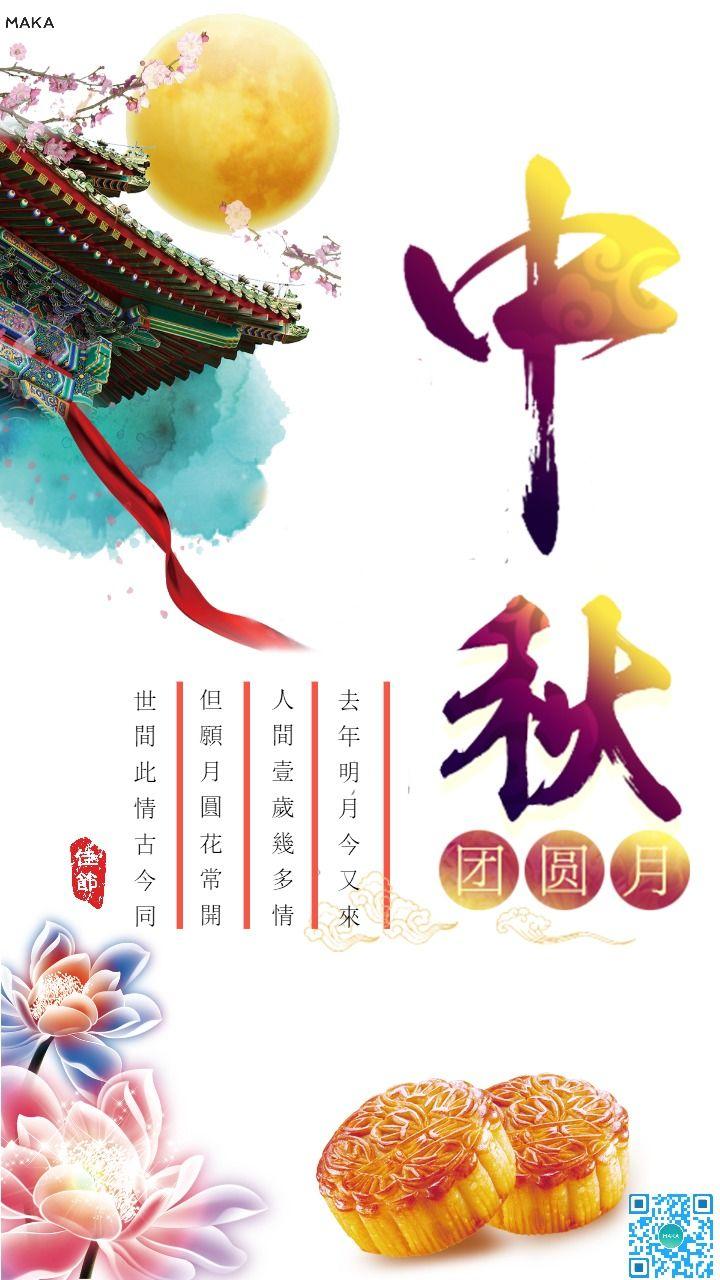 中秋/古风/中国风/中秋贺卡/中秋祝福/公司放假通知/