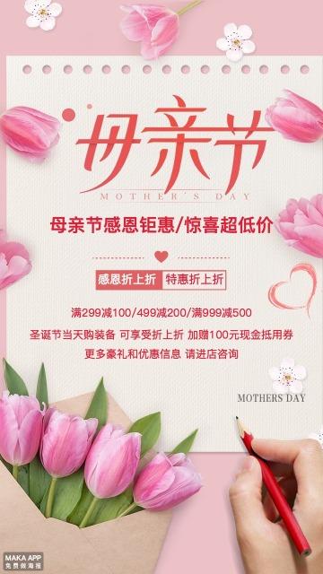 粉色清新母亲节节日促销商场促销宣传节日