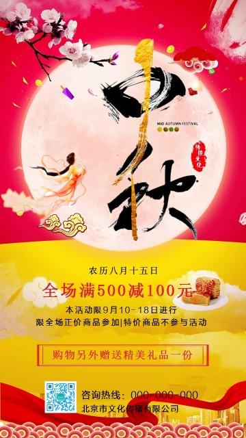 喜庆中秋 月饼促销活动宣传