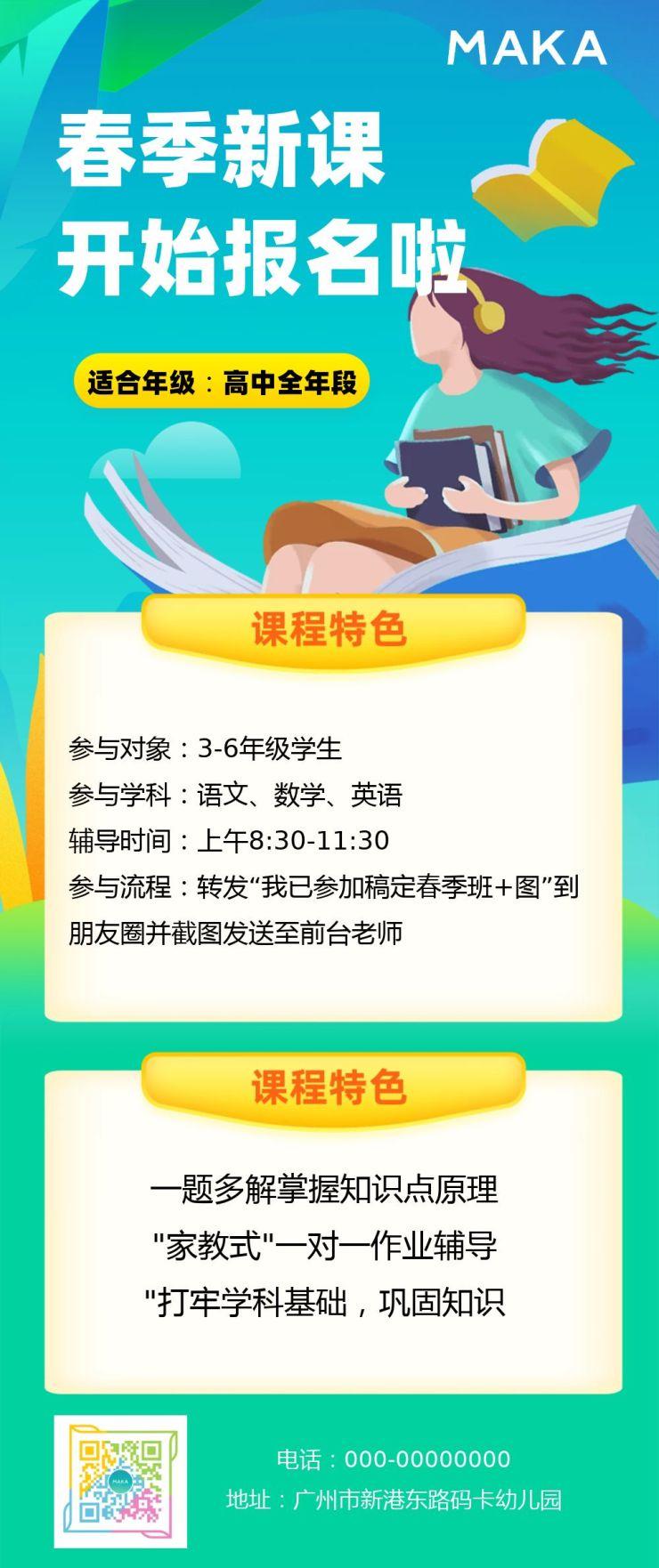绿色卡通春季招生幼儿园中小学辅导文章长图