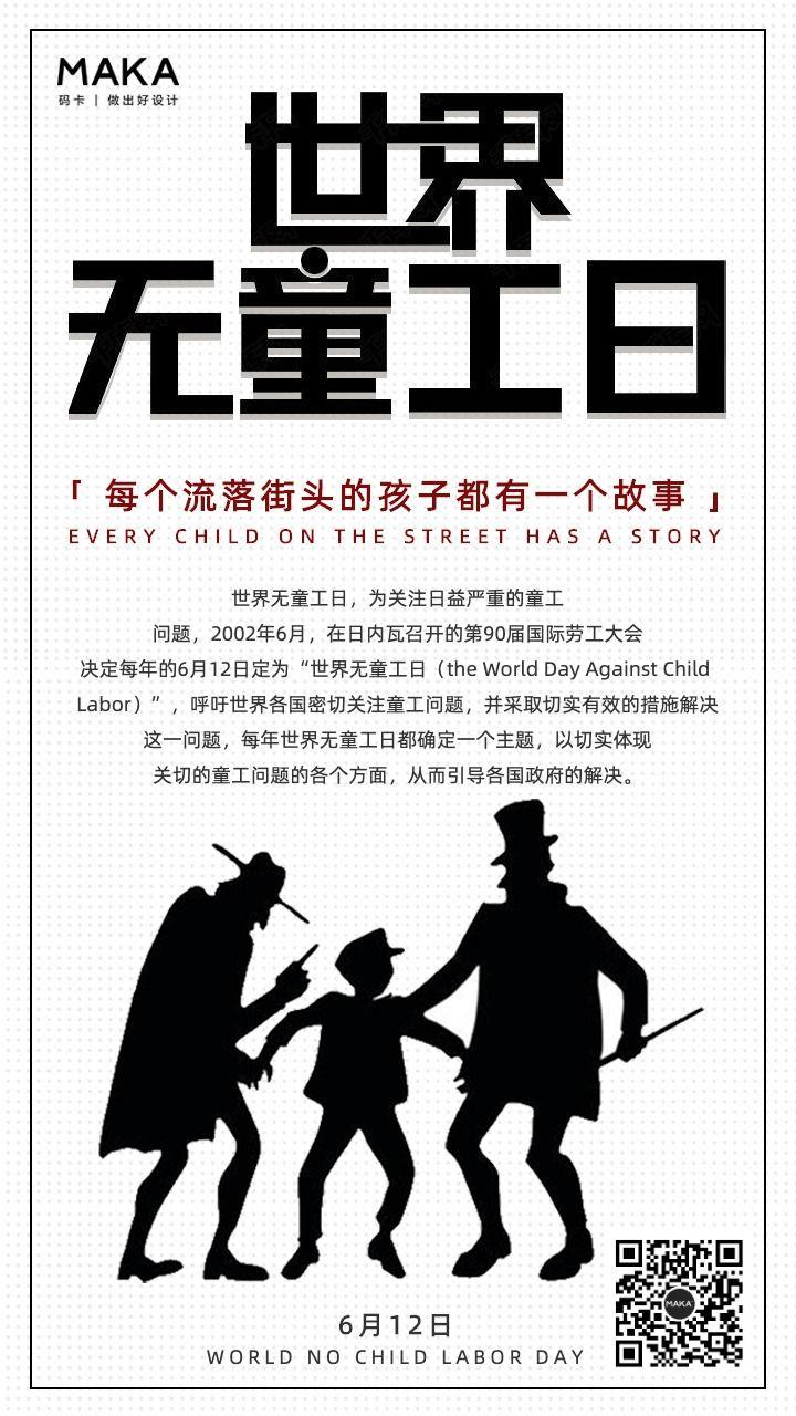 白色扁平世界无童工日公益宣传手机海报