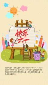 61儿童节节日祝福贺卡个人单位学校幼儿园通用贺卡卡通人物太阳白云画笔梯子画板-曰曦