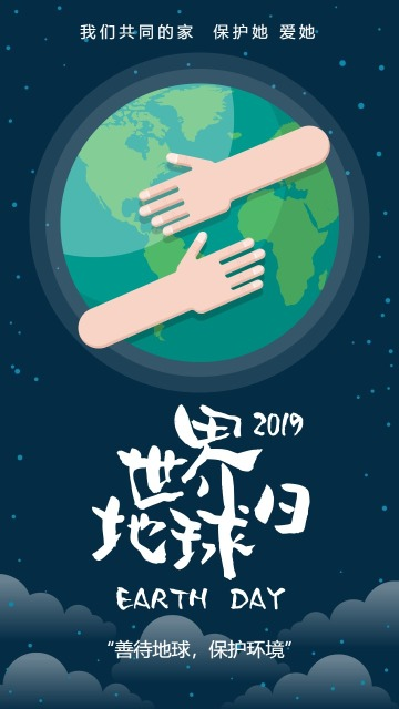 蓝色星空简约卡通世界地球日宣传海报