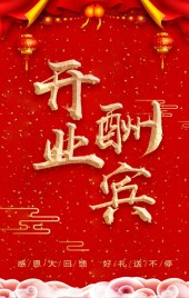 中国风红色商场开业大酬宾优惠促销活动H5