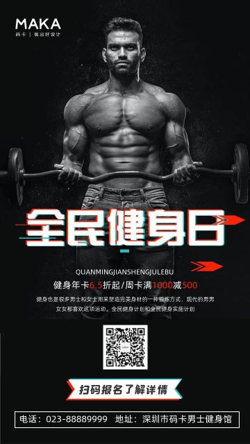 黑色大气全民健身日健身房宣传促销海报
