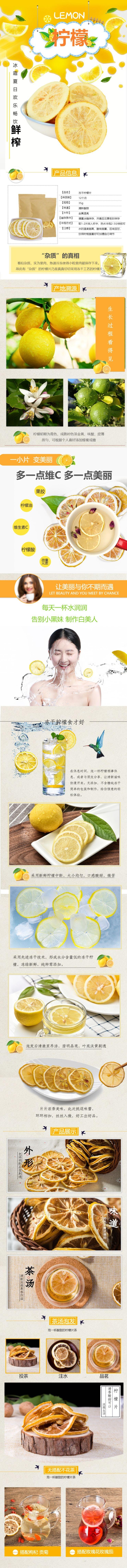 清新简约百货零售水果柠檬冻干片茶促销电商详情页