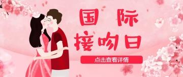 粉色卡通手绘国际接吻日公众号封面首图