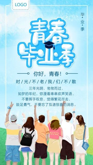 蓝色扁平卡通风毕业了毕业季我们毕业啦青春毕业季毕业典礼毕业活动促销海报