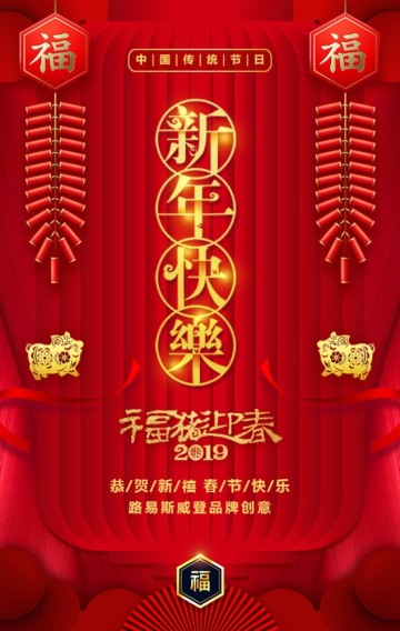2019大红传统中国风春节除夕新年猪年祝福贺卡企业节日宣传H5模板