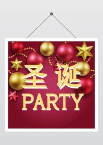 圣诞派对促销打折公众号封面次条小图